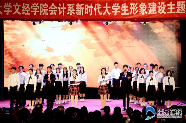 """烟大文经举办""""新时代大学生形象建设""""主题晚会"""