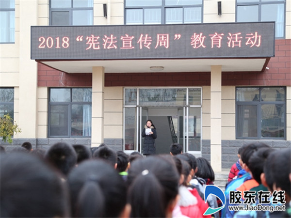"""长岛一校系列活动开展""""国家宪法日""""主题活动1"""