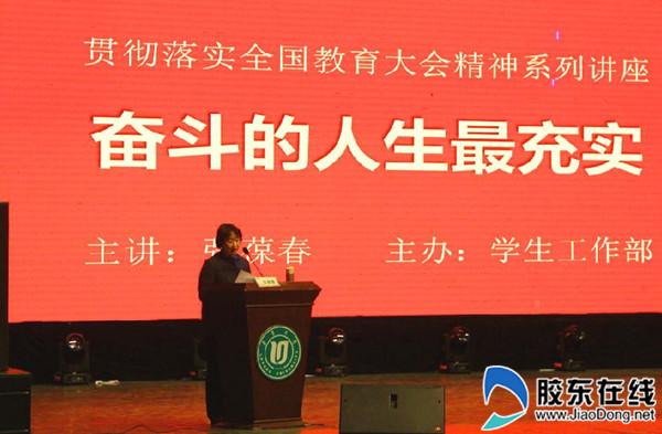 鲁东大学举办贯彻落实全国教育大会精神专题讲座_副本