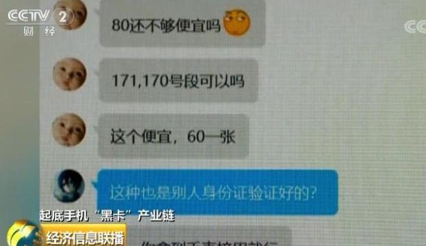 """手机号码为殡仪馆170、171号段多为诈骗电话?手机""""黑卡""""仍公开兜售"""