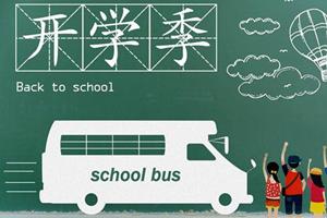 营造新学期氛围缓解松懈状态 开学如何让孩子收心?