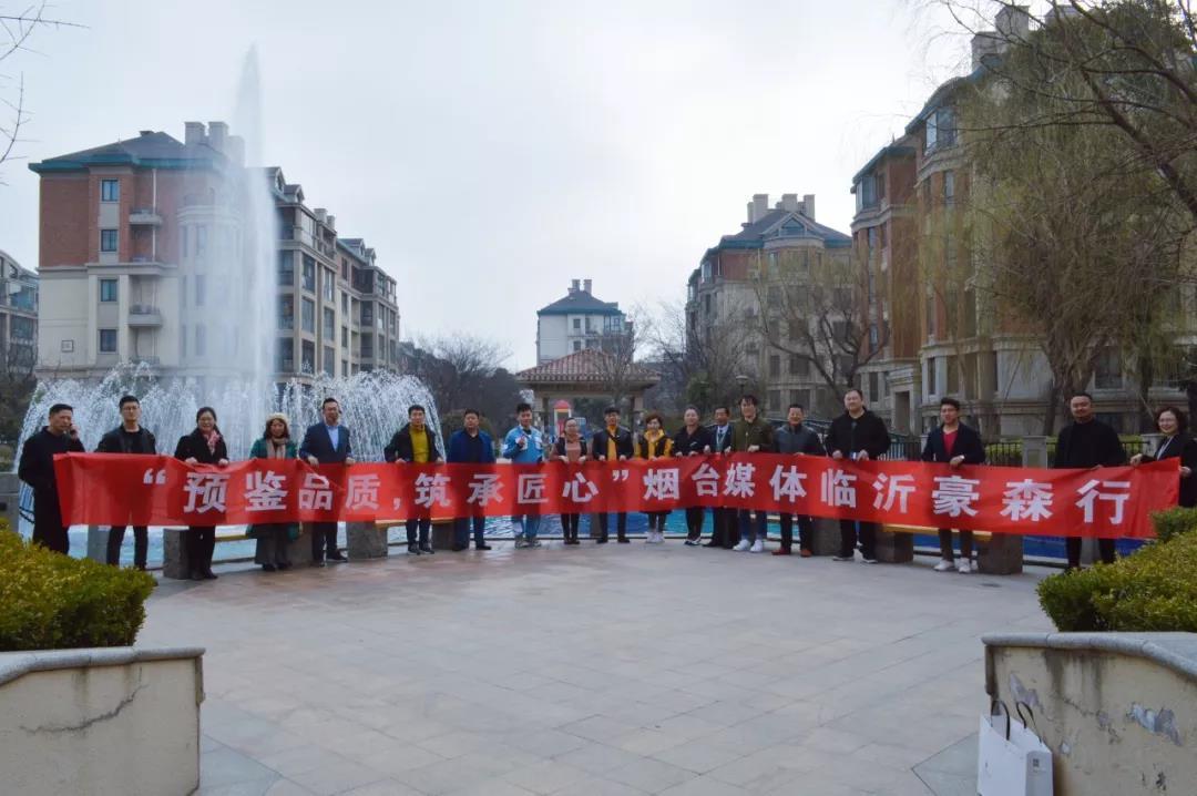 媒体行的首站,来到了位于临沂河东区人民大街的豪森华府.