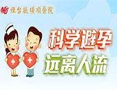 烟台毓璜顶医院:科学避孕 远离人流