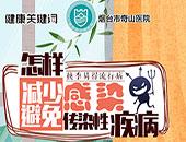 4月健康�P�I�~:春暖花�_ 怎��p少或避免感染�魅拘约膊。�