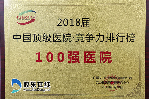 """烟台毓璜顶医院荣登""""2018届中国顶级医院百强榜"""""""