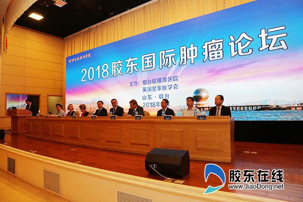 每年举办胶东国际肿瘤论坛等大型学术会议