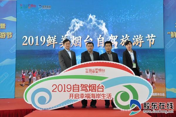 开启幸福海岸生活 2019鲜美烟台自驾旅游节启幕