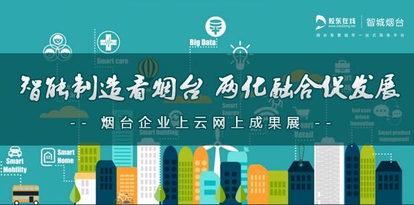 智(zhi)能制造看(kan)��台 ��jiao) �洗chun)�l(fa)展(zhan)--��台企�I(ye)上(shang)��W上(shang)成果展(zhan)