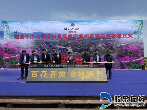 尽享花海之美 第四届马家沟生态旅游景区 百花节 正式开幕