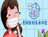 牙齿正畸到烟台好未来口腔医院
