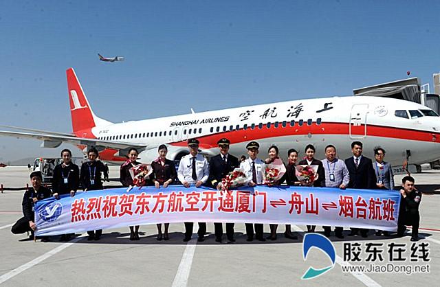 烟台机场开通至舟山普陀山机场正班航线(图)