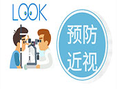 图解|6.6爱眼日烟台业达医院:近视矫治需要注意这些
