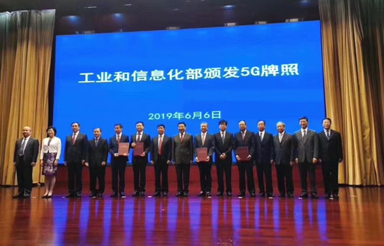 壮丽70年 5G新篇章 烟台移动准备好了!工信部向中国移动颁发5G牌照