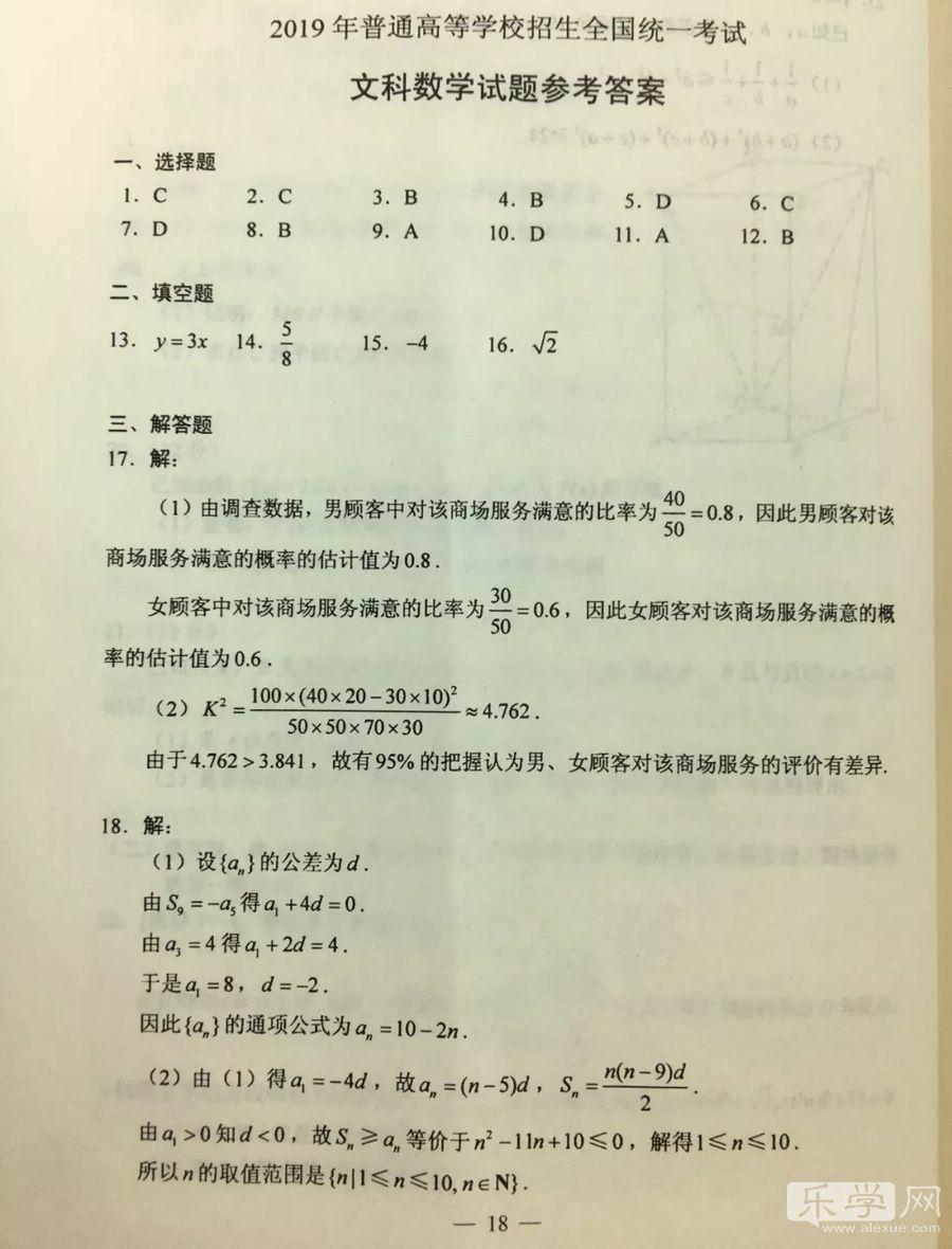 权威发布 2019年高考全国卷I文科数学答案 山东适用