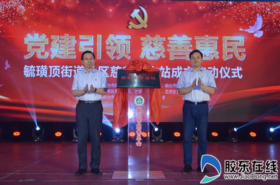 山东党建引领 毓璜顶街道12社区成立慈善工作站