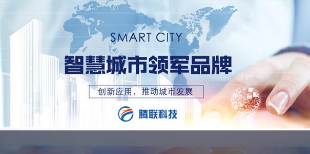 �v�科技 智慧城市