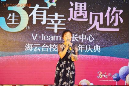 v-learn成长中心三周年庆活动报道623(1)625
