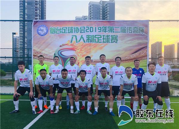 太阳城娱乐烟台市第二届八人制足球赛在体育公园开幕
