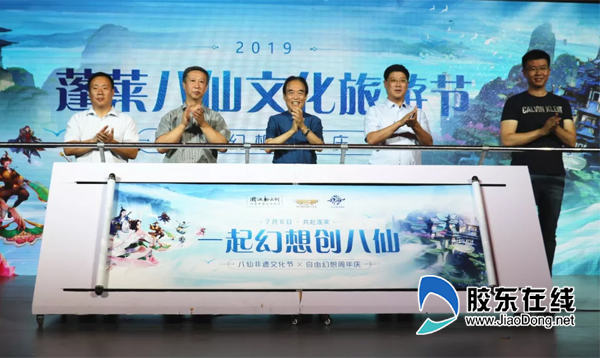 八仙文化旅游节启动仪式