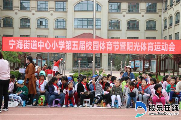 宁小举行第五届校园体育节暨阳光运动会