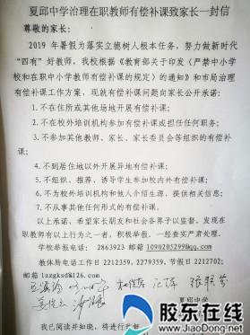 """夏邱中学开展""""拒绝有偿家教""""活动2"""