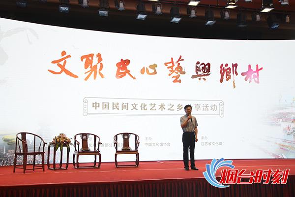 江苏省文化馆馆长、非物质文化遗产保护中心主任戴珩主持