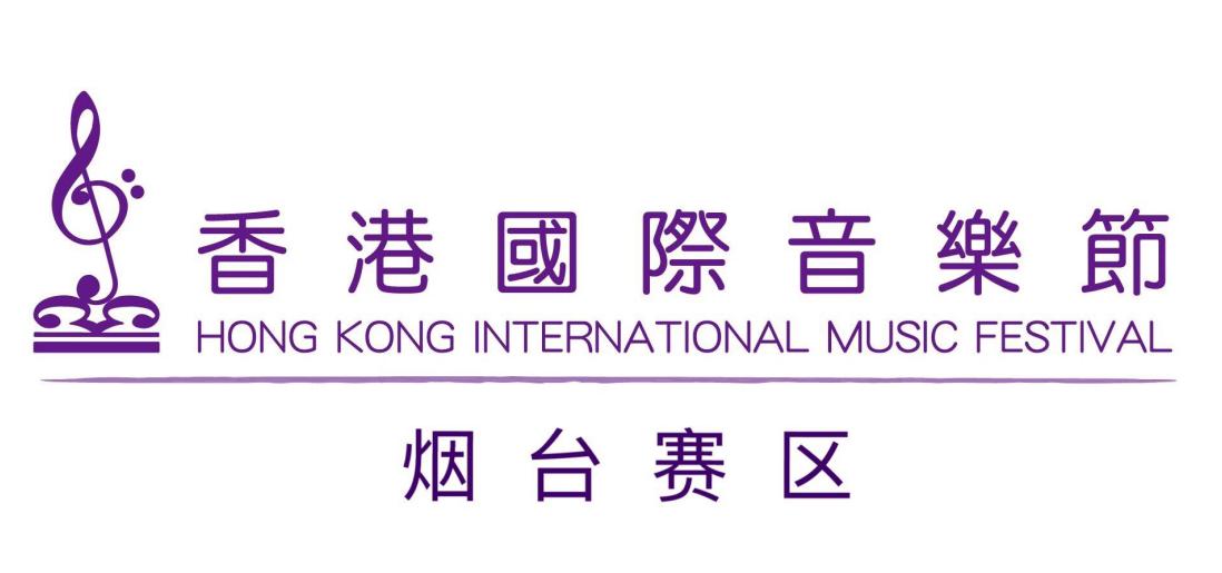 香港国际音乐节烟台赛区总决赛本周末巅峰对决音乐人生