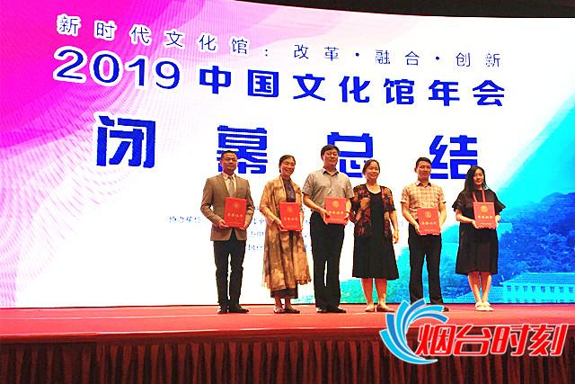 颁发2019中国文化馆年会论坛组织奖_副本