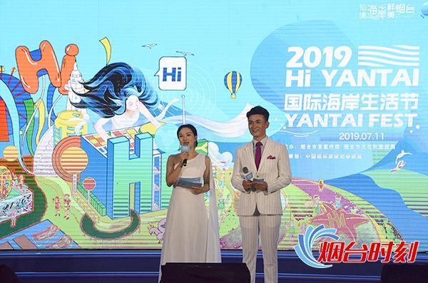 2019烟台国际海岸生活节开幕