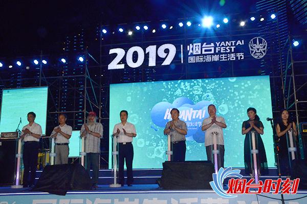 2019烟台国际海岸生活节正式开幕