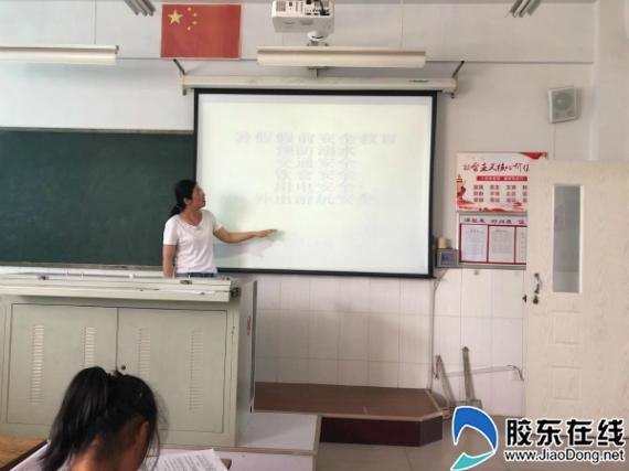 班级安全教育1