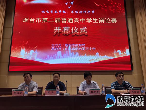 上海第二届物理学生辩论赛在烟台三中拉开高中2014帷幕机械能高中会考烟台图片