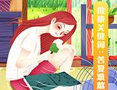 7月健康�P�I�~:苦夏�y熬防中暑