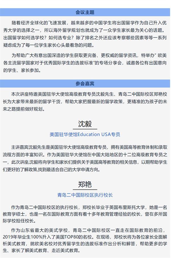 烟台家长圈_看图王(1)