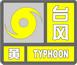 2019081103(台风黄色预警信号114期)67