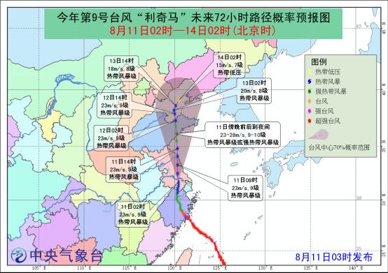 2019081103(台风黄色预警信号114期)670