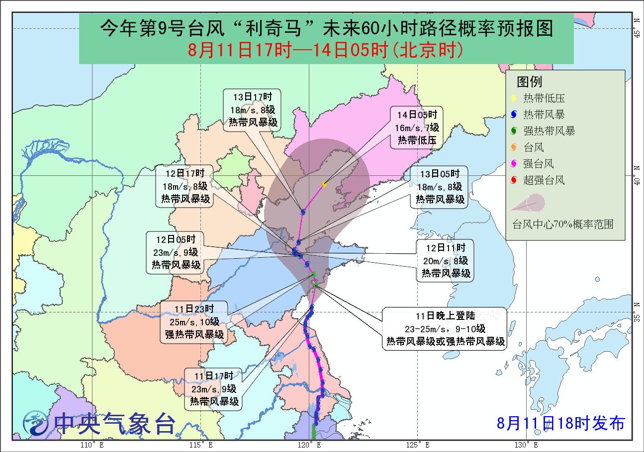 台风 利奇马 11日20时许青岛附近登陆 烟台普降暴雨