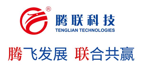 智慧物流—物流定位跟踪系统——腾联科技智慧物流解决方案广州市搬迁 公司