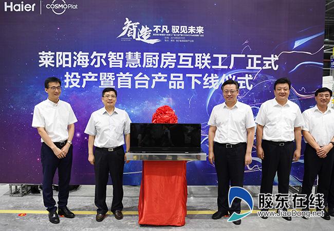 海尔智慧厨房互联工厂在烟台竣工投产