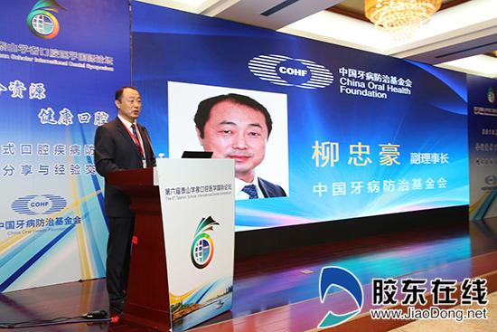 中国牙病防治基金会副理事长、烟台市口腔医院院长柳忠豪致辞