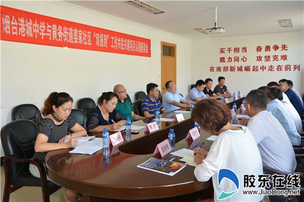 山东烟台港城中学与黄务街道姜家社区开展座谈会