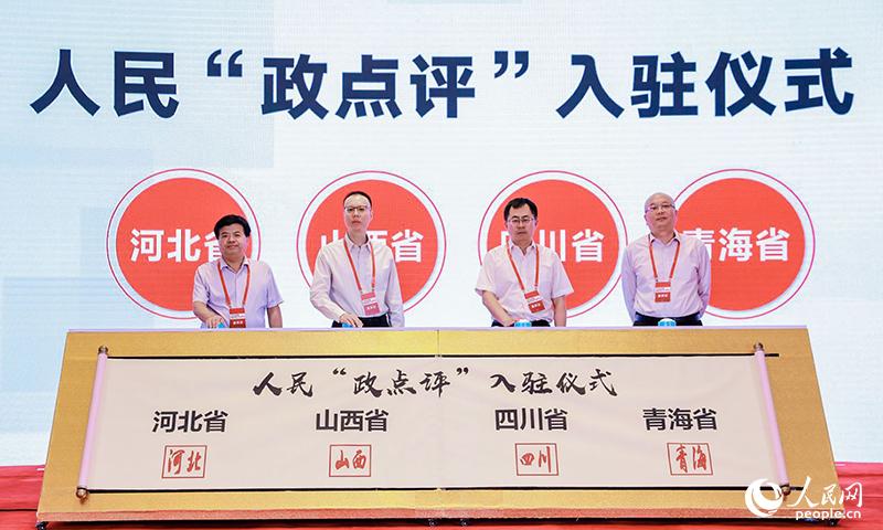 2019全国网上群众工作太原峰会开幕