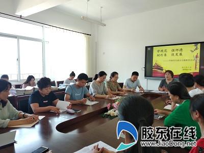 前七夼小学召开师德师风专题工作会议