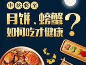 中秋将至 月饼、螃蟹如何吃才吃的健康?