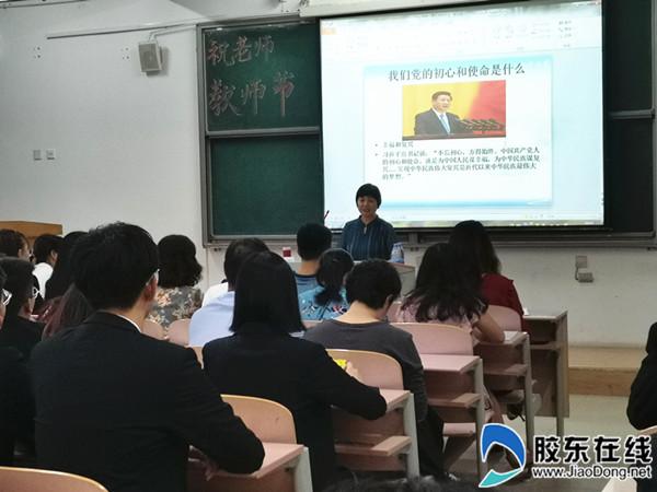 烟大文经信工系党总支开展主题教育讲座_副本