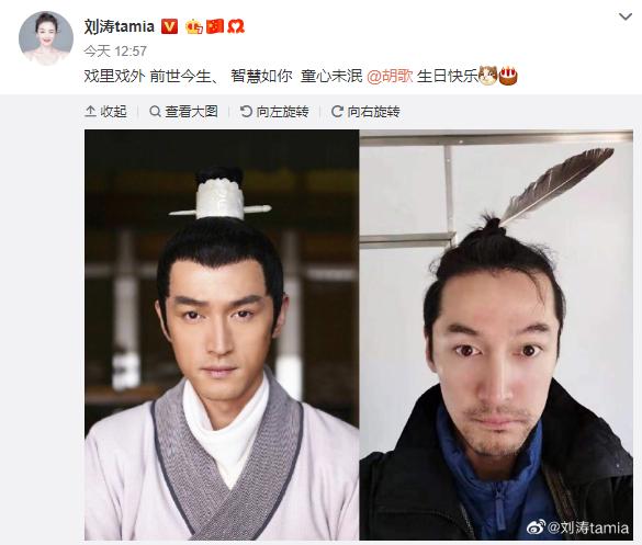 """感情好!刘涛晒""""梅长苏""""照片为胡歌庆生"""