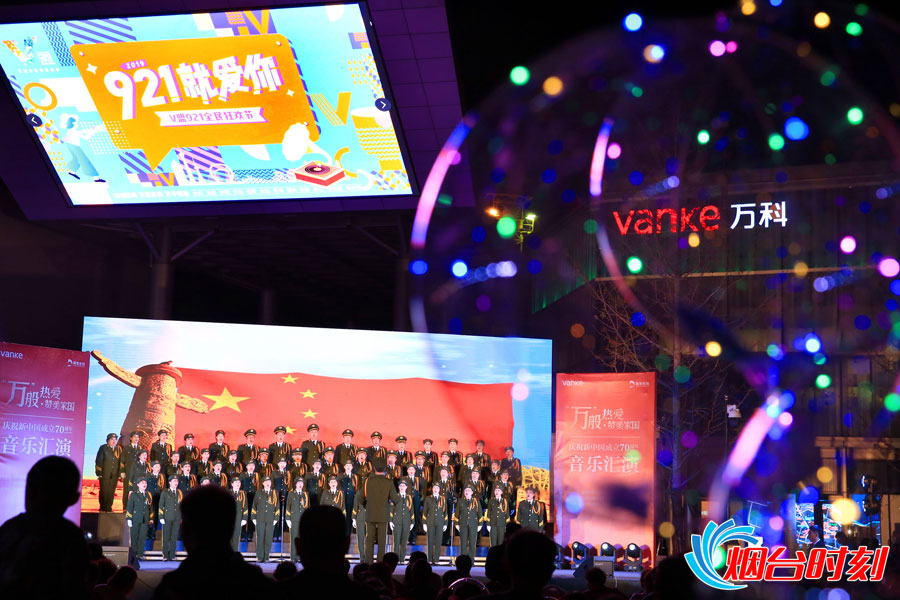 燃情四射!烟台庆祝新中国成立70周年音乐汇演精彩上演