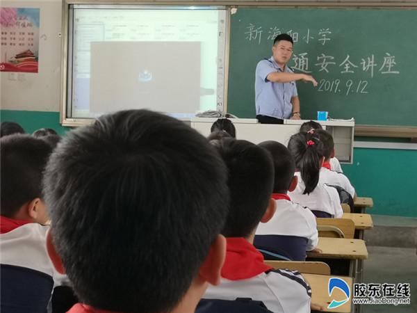 新海阳小学交通安全知识讲座进校园