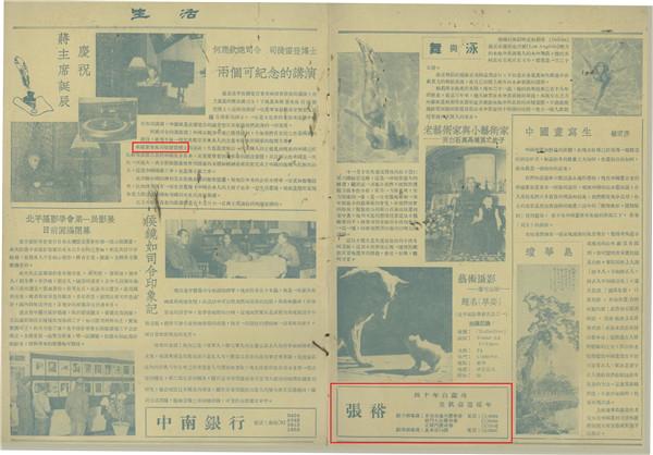 6-司徒雷登兼任董事长的《生活》画报曾经长期刊登张裕白兰地广告