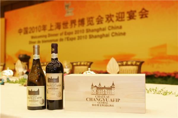 11-2010年上海世博会欢迎宴会